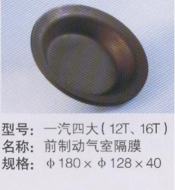 贵州前制动气室隔膜