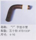 7字型水管