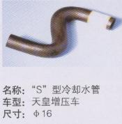 S型冷却水管