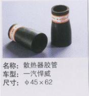 散热器胶管